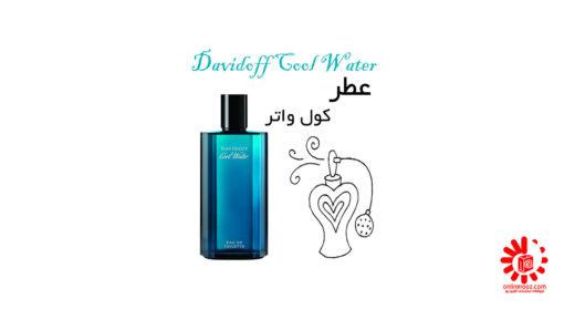عطر کول واتر Davidoff Cool Water