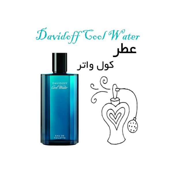 عطر کول واتر Davidoff Cool Water