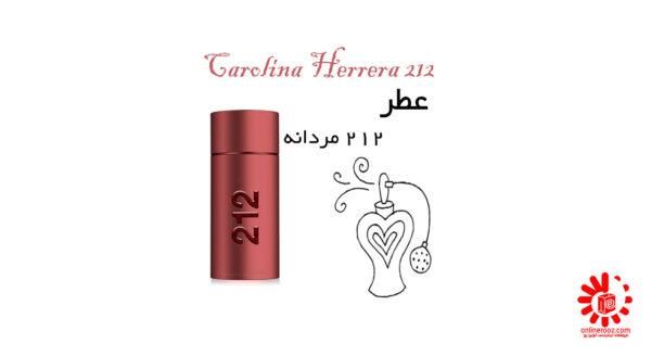 عطر 212 مردانه Carolina Herrera 212