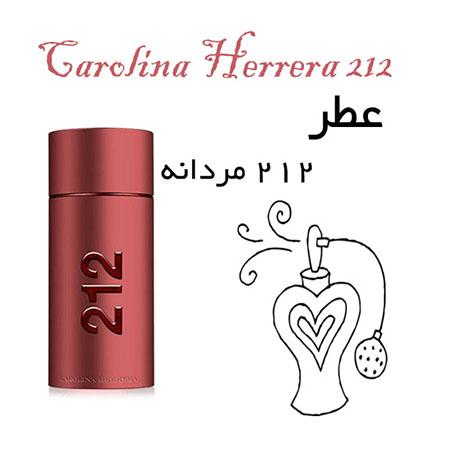 عطر گرمی 212 مردانه Carolina Herrera 212