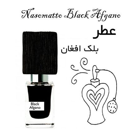 عطر گرمی بلک افغان Nasomatto black afgano