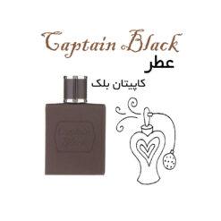 عطر کاپیتان بلک Captain Black