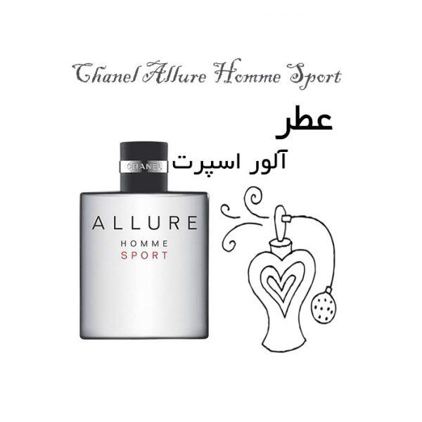 عطر آلور اسپرت Chanel Aluure Home Sport