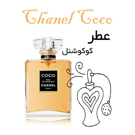 عطر گرمی کوکو شنل Chanel Coco
