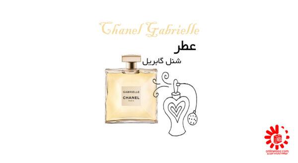 عطر شنل گابریل Chanel Gabrielle