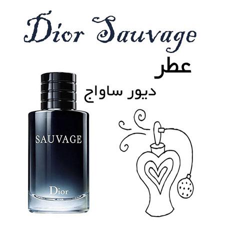 عطر گرمی دیور ساواج Dior Suavage