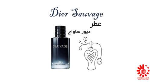 عطر دیور ساواج Dior Suavage