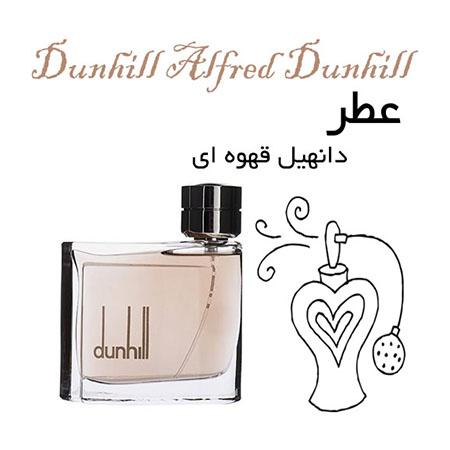 عطر گرمی دانهیل قهوه ای Alfred Dunhill