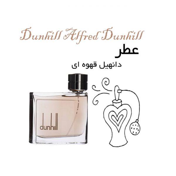 عطر دانهیل قهوه ای Alfred Dunhill