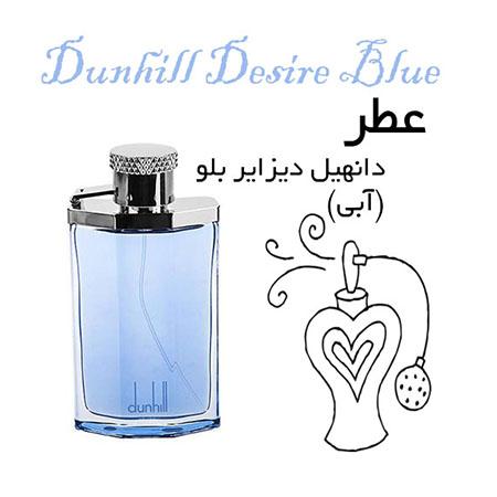 عطر گرمی دانهیل دیزایر بلو (آبی) Dunhill Desire Blue