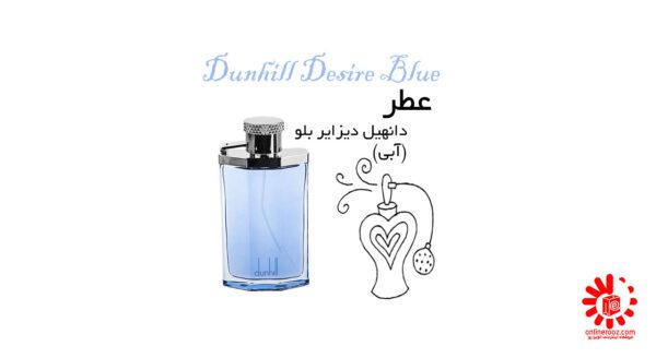 عطر دانهیل دیزایر بلو (آبی) Dunhill Desire Blue