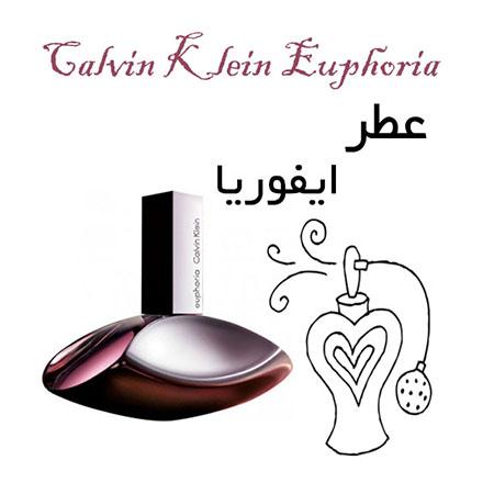 عطر گرمی ایفوریا Calvin Klein Euphoria