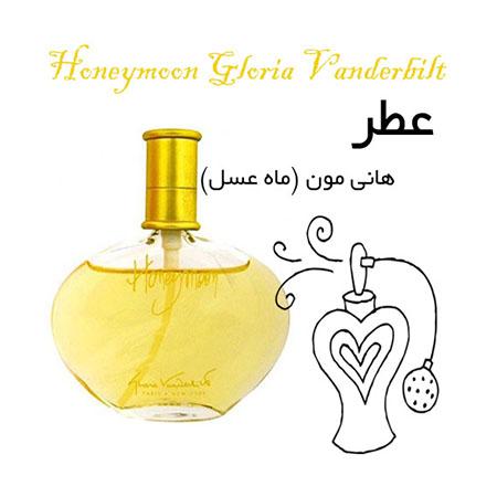 عطر گرمی هانی مون (ماه عسل) Honeymoon