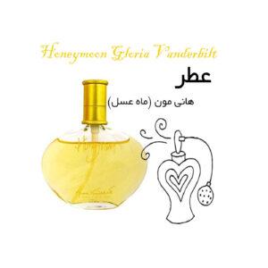 عطر هانی مون (ماه عسل) Honeymoon