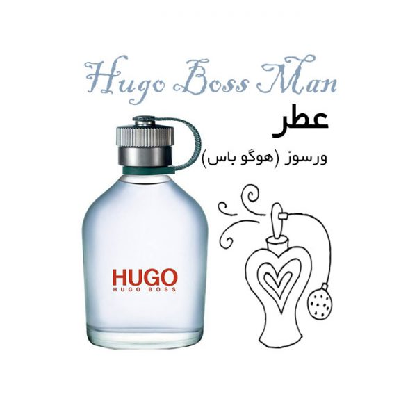 عطر ورسوز (هوگو باس من) Hugo Boss Man