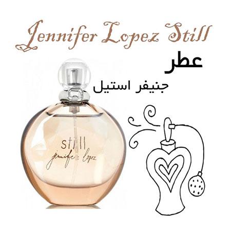 عطر گرمی جنیفر لوپز استیل Jennifer Lopez Still