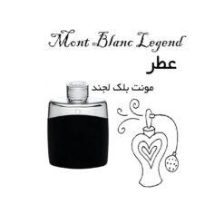 عطر مونت بلنک لجند Mont Blanc Legend