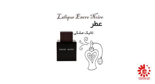 عطر لالیک مشکی Lalique Encre Noire