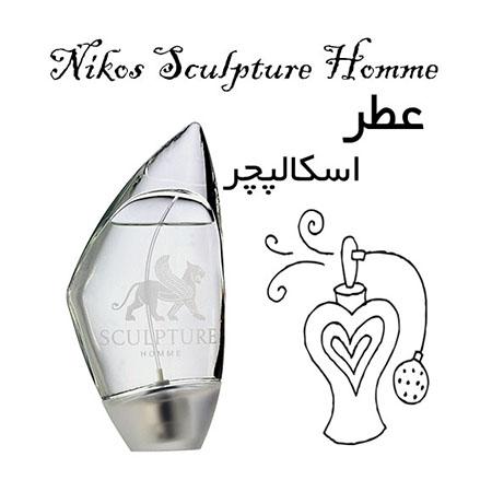 عطر گرمی اسکالیپچر Nikos Sculpture Homme
