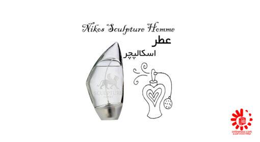 عطر اسکالیپچر Nikos Sculpture Homme