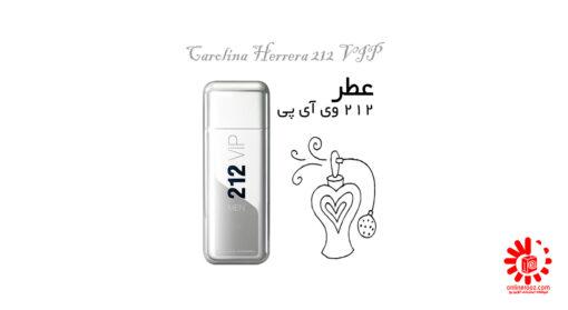 عطر 212 وی آی پی Carolina Herrera 212 VIP