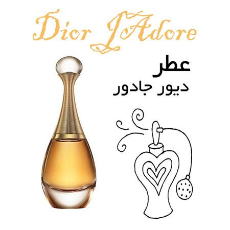 عطر گرمی دیور جادور Dior J'adore