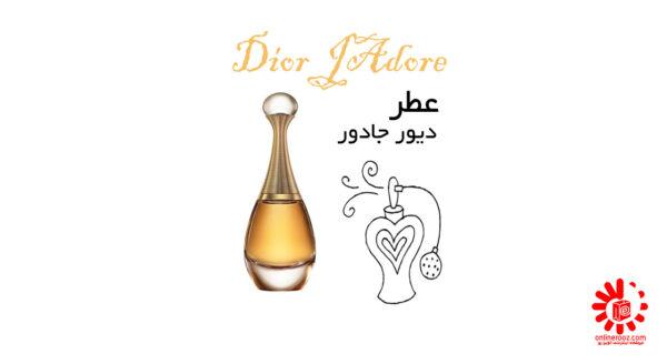 عطر دیور جادور Dior J'adore