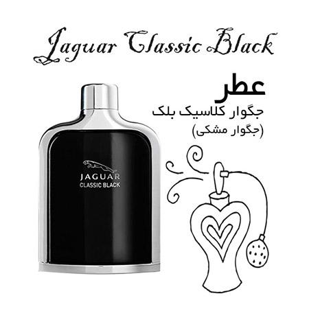 عطر گرمی جگوار کلاسیک بلک Jaguar Classic Black