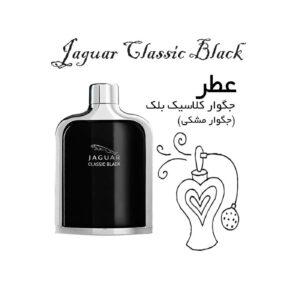 عطر جگوار کلاسیک بلک Jaguar Classic Black