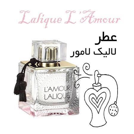 عطر گرمی لالیک لامور Lalique L'Amour