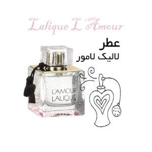 عطر لالیک لامور Lalique L'Amour