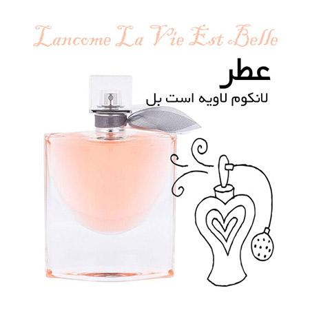عطر گرمی لانکوم لاویه است بل Lancome La Vie Est Belle