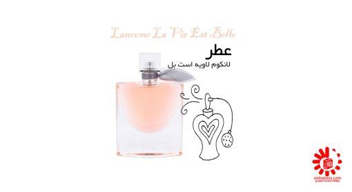 عطر لانکوم لاویه است بل Lancome La Vie Est Belle