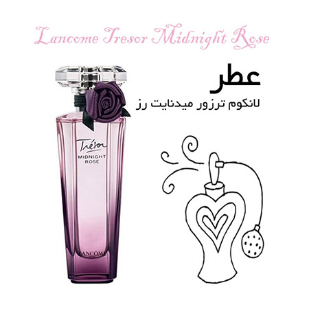عطر گرمی لانکوم ترزور میدنایت رز Lancome Tresor Midnight Rose