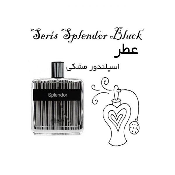 عطر اسپلندور مشکی Seris Splendor Black