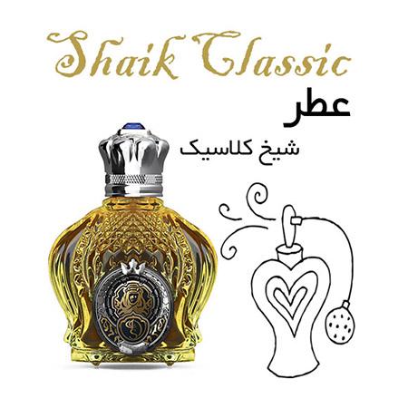 عطر گرمی شیخ Shaik Opulent Classic 77