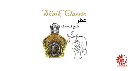 عطر شیخ Shaik Opulent Classic 77