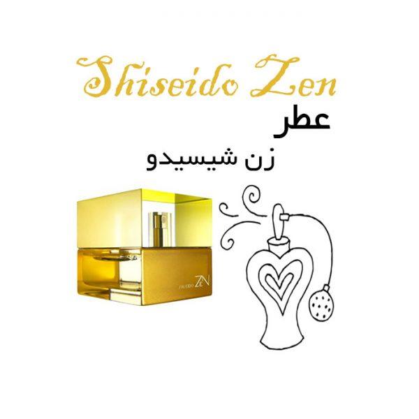 عطر زن Shiseido Zen
