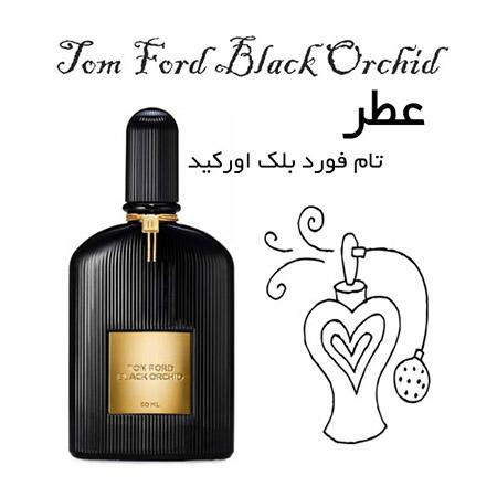 عطر گرمی تام فورد بلک ارکید Tom Ford Black Orchid