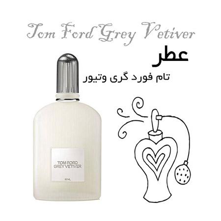 عطر گرمی تام فورد گری وتیور Tom Ford Grey Vetiver