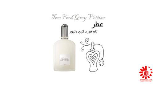عطر تام فورد گری وتیور Tom Ford Grey Vetiver