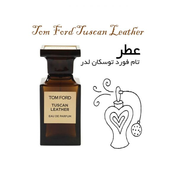 عطر تام فورد توسکان لدر Tom Ford Tuscan Leather