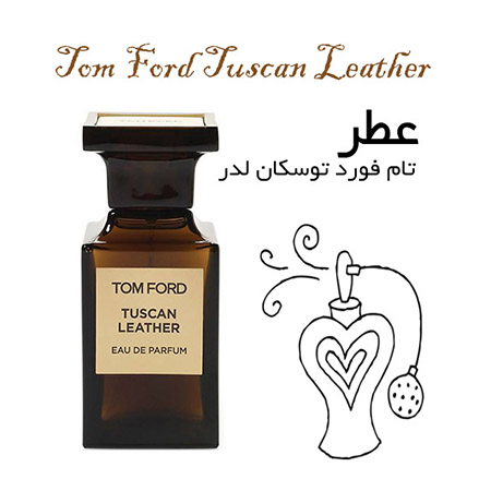 عطر گرمی تام فورد توسکان لدر Tom Ford Tuscan Leather