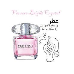 عطر ورساچه برایت کریستال (صورتی) Versace Bright Crystal