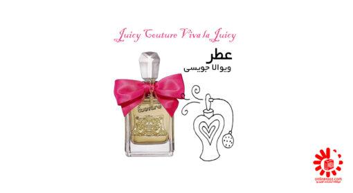 عطر ویوالا جویسی Juicy Couture Viva la Juicy