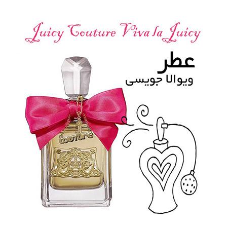 عطر گرمی ویوالا جویسی Juicy Couture Viva la Juicy