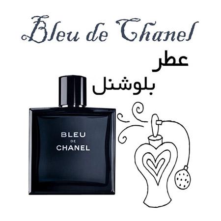 عطر گرمی بلو شنل Bleu de Chanel