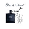عطر بلو شنل Bleu de Chanel