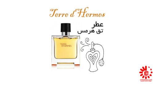 عطر تق هرمس Terre d'Hermes
