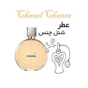 عطر شنل چنس Chanel Chance